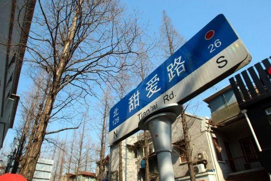 Shanghai Tian'ai Street